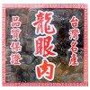 HH03 祥煥 龍眼肉, 桂圓肉 300g