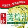 KC53 Asparagus juice 300ml