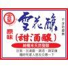 KL09 金蘭 雪花釀(甜酒釀) 500g