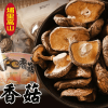 WW51 埔里高山香菇 150g